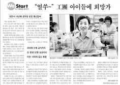 2004년 6월 15일 대전서 18년째 공부방 운영 황선업씨