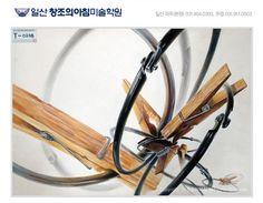 기초디자인 나무집게, 카드링 일산미술학원 기디 일산창아 극사실 일러스트 일산창조의아침 반복 집중 방사 조형원리 Sketch Painting, Korean Artist, Pattern Illustration, Painting Patterns, Artsy Fartsy, Art Reference, Illusions, Design Art, Cute Animals