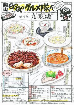 岡山GOGOグルメ隊|#手描きイラスト #插圖 #illustration| Japanese food illustration from Okayama Go Go Gourmet Corps| 岡山市北区野田屋町にある今人気の四川料理のお店「九眼橋」。 Food Catalog, Japanese Food Art, Okayama, Catalog Design, Japan Design, Fruit Drinks, Food Drawing, Food Illustrations, Food Design