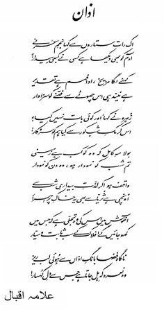 Azan (The Prayer-Call) Written by Allama Iqbal Urdu Poetry Romantic, Love Poetry Urdu, Islamic Love Quotes, Islamic Inspirational Quotes, Urdu Quotes, Poetry Quotes, Qoutes, Allama Iqbal Quotes, Ghalib Poetry