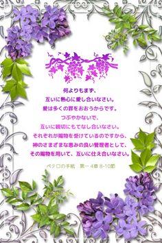 1 Peter 4:8-10 (Japanese)