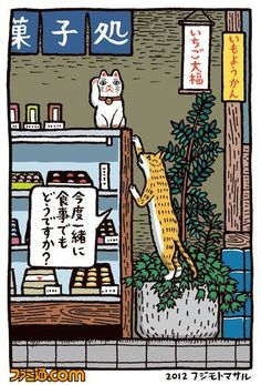 Temptation to meal Graphic Design Illustration, Illustration Art, Japanese Cat, Gatos Cats, Maneki Neko, Arte Popular, Book Art, Illustrations And Posters, Silkscreen