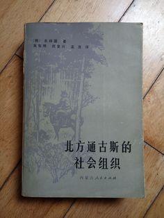 Manchu Books , Manju Bithe