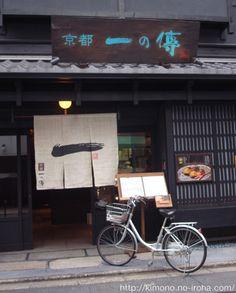西京漬の「一の傳」       西京漬とは西京みそ(京都で作られる甘い白みそ)にみりん・酒などを加えた漬け床に魚の切り身などを漬け込んだもの。さわら・銀だら・まながつお・鮭などをよく用いる。焼いて食べる。source:着物のいろは: のれん散歩 アーカイブ