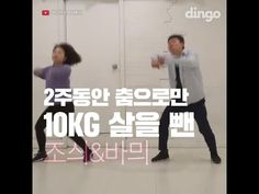 무용과가 따라해본 2주에 10kg 빠지는 춤!!/여러분들도 당장 따라해보세요!/춤추는선진이 - YouTube