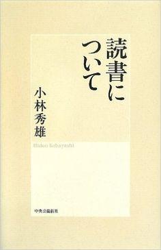 読書について: 中央公論新社 (2013/9/21): 小林 秀雄: 4120045404 / 978-4120045400
