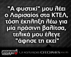 Φυστίκια φορ εβερ Funny Greek Quotes, Sarcastic Quotes, Funny Statuses, Stupid Funny Memes, Just Kidding, Just For Laughs, Funny Photos, Puns, Just In Case