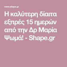Η καλύτερη δίαιτα εξπρές 15 ημερών από την Δρ Μαρία Ψωμά! - Shape.gr Diets, Weight Loss Diets, Clean Eating Tips, Cleanses