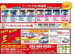 「AIレンタカー」 中古車販売・リース、レンタカー