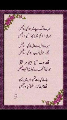 88 Best Ghazal Rom Images In 2019 Urdu Poetry Urdu Quotes
