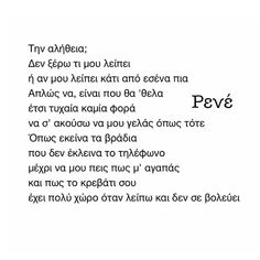 Greek Quotes, Real Life, How Are You Feeling, Thoughts, Love, Feelings, Words, Boyfriend, Room Decor