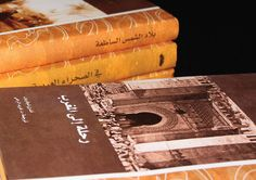 #Branding #advertising #Brand #design #graphic #book #cover #Bahrain  #company #print #Bahrain #uae #ksa #qatar #oman #q8 #kuwait #dxb #dubai #abudhabi #ad