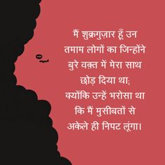 खुद पर विश्वास Poem Quotes, Hindi Quotes, Quotations, Motivational Quotes, Poems, Life Quotes, Inspirational Quotes, Positivity, Thoughts