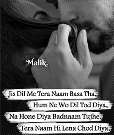Muj tuj se kya there naam se v Muhabbat ho gyi hai😄 First Love Quotes, Crazy Quotes, Love Life Quotes, Attitude Quotes, True Quotes, Desi Quotes, Hindi Quotes, Quotations, Filmy Quotes
