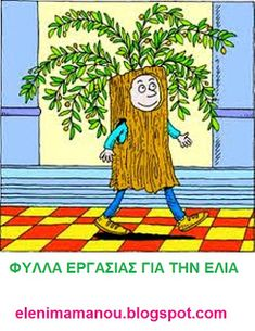 Environmental Education, Olive Tree, Projects To Try, Kids Rugs, Fall, Crafts, Fictional Characters, Olive Oil, English Class