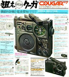 Retro Advertising, Vintage Advertisements, Radios, Receptor, Radio Wave, Transistor Radio, Technology Design, Vintage Cameras, Boombox