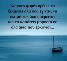 Big Words, Cool Words, Picture Quotes, Love Quotes, Feeling Loved Quotes, Special Quotes, Greek Quotes, Life Is Good, Motivational Quotes