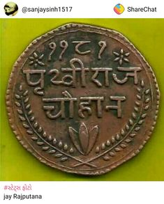Now it's not easy Rare Coin Values, Coin Auctions, Valuable Coins, Vintage India, Antique Coins, Ancient Mysteries, World Coins, Rare Coins, Coin Collecting