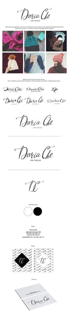 logo, calligraphy, knitwear, саша панфилова, sashapanfilova, логотип, фирменный стиль, каллиграфия, вектор http://sashapanfilova.ru/dariache.html