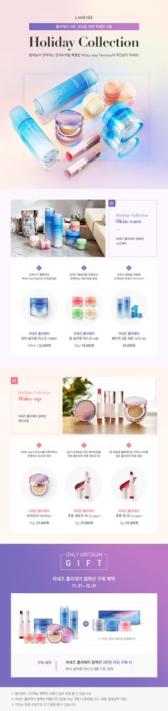홀리데이 시즌, 당신을 위한 특별한 선물! | 아리따움 공식 사이트 Email Design, Ad Design, Layout Design, Visual Advertising, Online Web Design, Event Banner, Cosmetic Design, Promotional Design, Newsletter Design