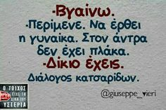Funny Greek Quotes, Funny Picture Quotes, Funny Quotes, Stupid Funny Memes, The Funny, Hilarious, Are You Serious, Special Quotes, Can't Stop Laughing