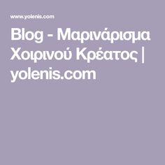 Blog - Μαρινάρισμα Χοιρινού Κρέατος    yolenis.com Blog, Recipes, Recipies, Blogging, Ripped Recipes, Cooking Recipes, Medical Prescription, Recipe