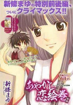 Historia guarra de fantasmas de Mayu Shinjo