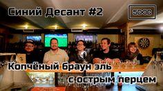 Синий Десант 2 или Копченй Браун Эль с Острым Перцем (рецепт пива)