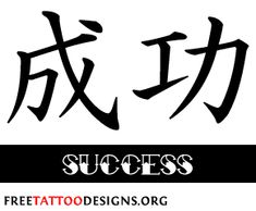 Tattoos on the Heart: Success