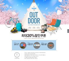 티몬 아웃도어 이벤트 Event Banner, Promotional Design, Event Page, Ui Web, Web Design Inspiration, Page Design, Event Design, Unity, Ecommerce
