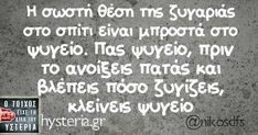 Funny Greek Quotes, Short Funny Quotes, Love Quotes Funny, Funny Inspirational Quotes, Funny Quotes For Teens, Funny Picture Quotes, Funny Quotes About Life, Best Quotes, Funny Photos