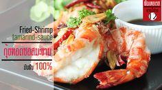 fried-shrimp-with-tamarind-sauce