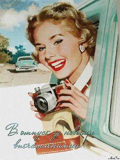 Анимация Ретро-открытка, милая девушка с фотоаппаратом выглядывает из окна авто, В отпуск за новыми впечатлениями! АссОль