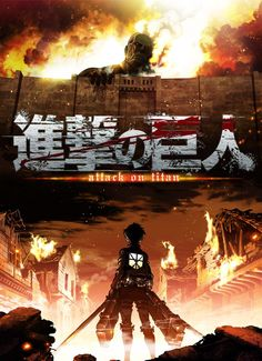 "進撃の巨人 ""Shingeki no Kyojin"" by Wit Studio, 2013"