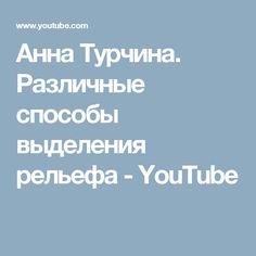 Анна Турчина. Различные способы выделения рельефа - YouTube
