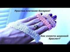 Широкий браслет без застежки из бисера и хрустальных бусин DIY Bracelet from beads - YouTube