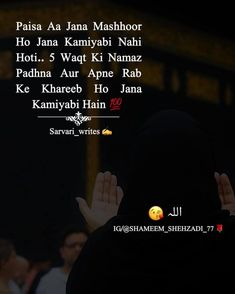 Funny Quotes In Hindi, Muslim Love Quotes, Love In Islam, Cute Funny Quotes, Ali Quotes, Words Of Wisdom Quotes, Islamic Love Quotes, Islamic Inspirational Quotes, Quran Quotes