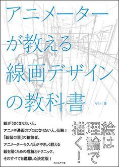 アニメーターが教える線画デザインの教科書   リクノ http://www.amazon.co.jp/dp/484591557X/ref=cm_sw_r_pi_dp_zsSLvb1G7CVVF