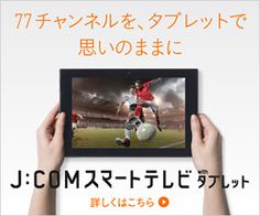 J:COM スマートテレビタブレット