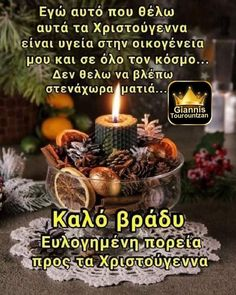 Christmas Wishes, Christmas And New Year, Xmas, Greek Quotes, Good Morning Quotes, Christian Faith, Candle Jars, Travel Inspiration, Funny Quotes