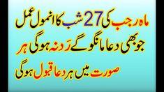 Talaq Lene Ka Wazifa, Amal aur Dua in Urdu Islamic Page, Islamic Dua, Shab E Barat Quotes, Shab E Qadr, Happy Fathers Day Pictures, Prayer For Love, Dua In Urdu, Love Poetry Urdu, Islamic Messages