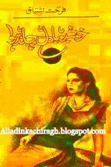 Khushbo Badal Chand Hawa Novel By Farhat Ishtiaq Pdf Free Download