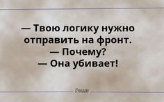 Russian Humor, Creepypasta Characters, Quotations, Meant To Be, Life Hacks, Poems, Funny Quotes, Cards Against Humanity, Inspirational Quotes