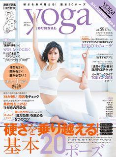 ヨガジャーナル日本版vol.59