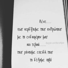 #quotes_greek#greekquotes#logia#σοφαλογια#instagram#stixakia Greece Quotes, Picture Quotes, Love Quotes, Lost People, Funny Slogans, Perfect People, Depression Quotes, Life Advice, True Words