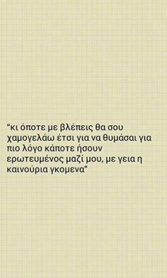 I Still Miss You, Love You, My Love, Mood Quotes, Life Quotes, Greek Quotes, True Words, Qoutes, Lyrics