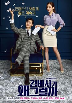 Poster for the Kdrama What is Wrong with Secretary Kim starring Park Seo-joon and Park Min-young Drama Korea, Korean Drama Movies, Kdrama, Asian Actors, Korean Actors, Kim Bok Joo, Best Romantic Comedies, Park Seo Joon, Park Min Young