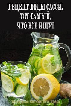 #вода #сасси #рецепт