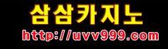 #우리카지노  U V V 999.C O M : 【U V V 9 9 9 . C O M】