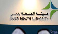 صحة دبي تحدد ساعات العمل بمنشآتها خلال…: أعلنت هيئة الصحة بدبي اليوم عن مواعيد وساعات العمل في المستشفيات والمراكز الصحية التابعة لها خلال…